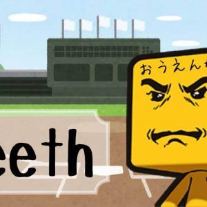 【パスワード】『Teeth』5 Seconds of Summer