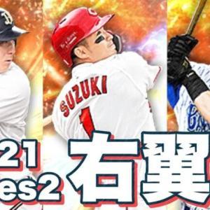 【プロスピA】2021 Series2 右翼手 評価&ランキング
