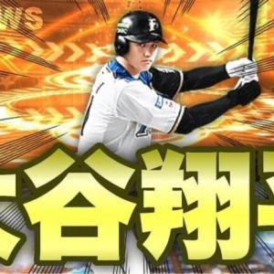 【プロスピA】ワールドスター大谷翔平(打者)が登場!ワールドスターガチャは引くべき?