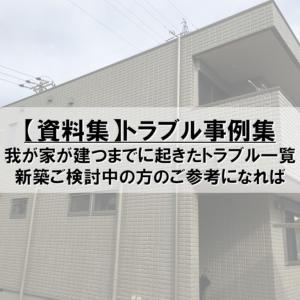 【資料集】トラブル事例集