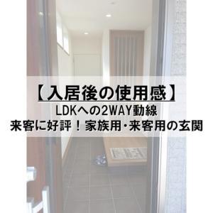 【入居後の使用感】LDKへの2WAY動線