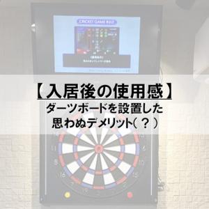【入居後の使用感】ダーツボードを設置した思わぬデメリット(?)