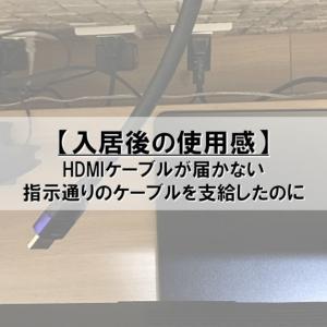 【入居後の使用感】HDMIケーブルが届かない