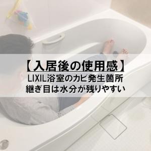 【入居後の使用感】LIXIL浴室のカビ発生箇所