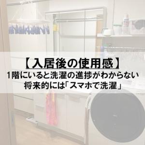 【入居後の使用感】1階にいると洗濯の進捗がわからない