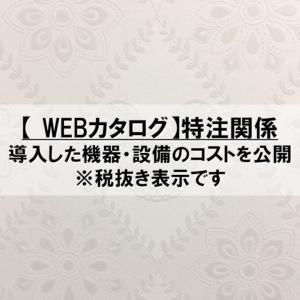 【Webカタログ】特注関係