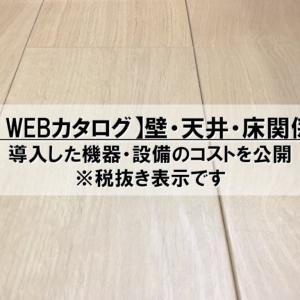 【Webカタログ】壁・天井・床関係