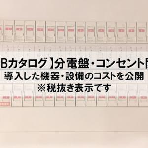 【Webカタログ】分電盤・コンセント関係