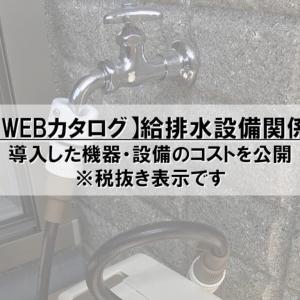 【Webカタログ】給排水設備関係