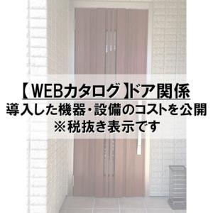 【Webカタログ】ドア関係