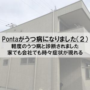 Pontaがうつ病になりました(2)