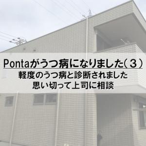 Pontaがうつ病になりました(3)