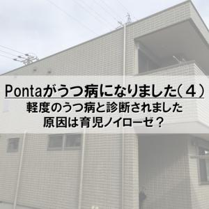 Pontaがうつ病になりました(4)