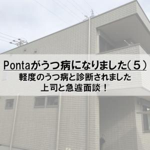 Pontaがうつ病になりました(5)