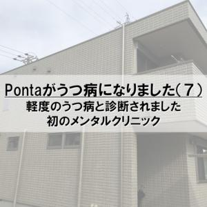 Pontaがうつ病になりました(7)