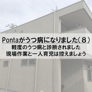 Pontaがうつ病になりました(8)