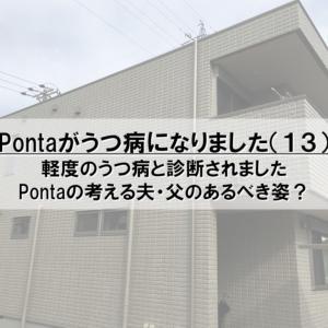 Pontaがうつ病になりました(13)