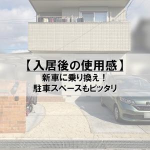 【入居後の使用感】新車に乗り換え!駐車スペースもピッタリ