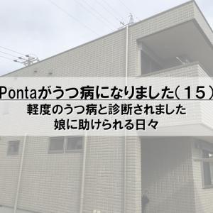 Pontaがうつ病になりました(15)