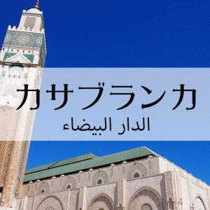 【モロッコ旅行】カサブランカ観光ガイド