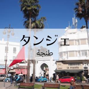 【モロッコ旅行】タンジェ観光ガイド(旧市街・メディナ・食事・カフェ)