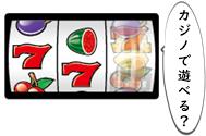 ビデオスロット カジノ