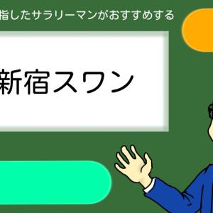 【新宿スワン】 読まず嫌いは損な、アンダーグラウンドマンガ 【kindleで読める】