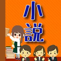 【難題】小説のルール⑥「……」の使い方って難しい!