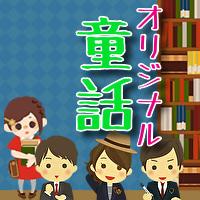 【オリジナル】ユリ冒険日誌③【童話】
