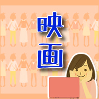 映画『タイタニック』から物語作りを学ぶ②