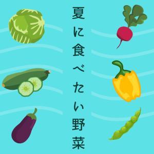 夏バテ予防には、何を食べればいい?【野菜編】