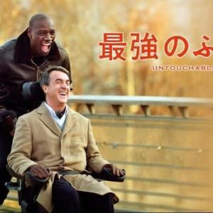 最強のふたり(2011年製作のフランス映画)