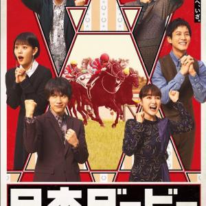 日本ダービー スーパーサイン!