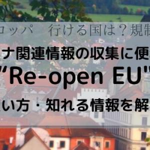 コロナ禍でも行けるヨーロッパの国を調べるには?【Re-open EUの使い方】
