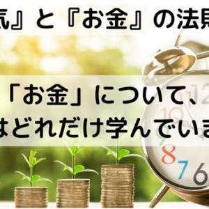 【「『勇気』と『お金』の法則」より】「お金」について、あなたはどれだけ学んでいますか?<前半>