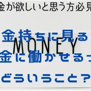 お金が欲しいなら必見!「金持ち父さん、貧乏父さん」にみる、お金に働かせるってどういうこと?