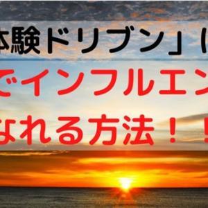【「原体験ドリブン」に見る】共感力でインフルエンサーになれる方法!!