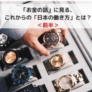 「お金の話」に見る、これからの「日本の働き方」とは?<前半>