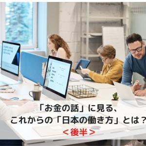 「お金の話」に見る、これからの「日本の働き方」とは?<後半>