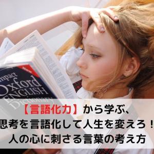 【言語化力】から学ぶ、思考を言語化して人生を変えろ!人の心に刺さる言葉の考え方