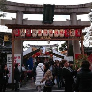 734 アチャコの京都日誌 素人写真で見る名刹・名所  ㉔ えべっさん