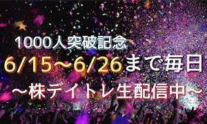 【儲かる手法】2020.6.18 株 デイトレード実況ライブ配信