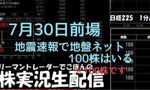 【儲かる手法】2020.7.30 株 デイトレード実況ライブ配信