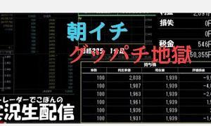 【儲かる手法】2020.7.13 株 デイトレード実況ライブ配信