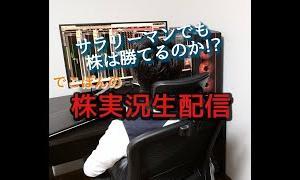 【儲かる手法】2020.10.21 株デイトレード実況ライブ配信