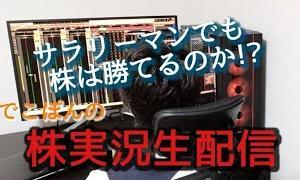 【儲かる手法】2020.10.19 株デイトレード実況ライブ配信