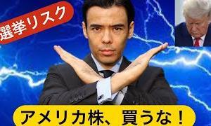 【初心者向けのオススメ情報】アメリカ株を買うな!