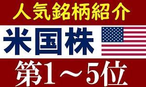 【初心者向けのオススメ情報】米国株のおすすめは?人気ランキング第1~5位・楽天証券