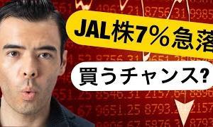 【初心者向けのオススメ情報】JAL株価が昨日は暴騰、今日は急落!公募増資は買うチャンス?