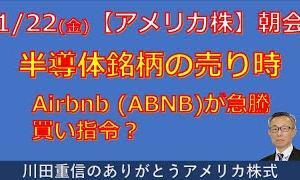【初心者向けのオススメ情報】【アメリカ株】1/22(金) 半導体銘柄の売り時? Airbnb (ABNB)が急騰買い指令?